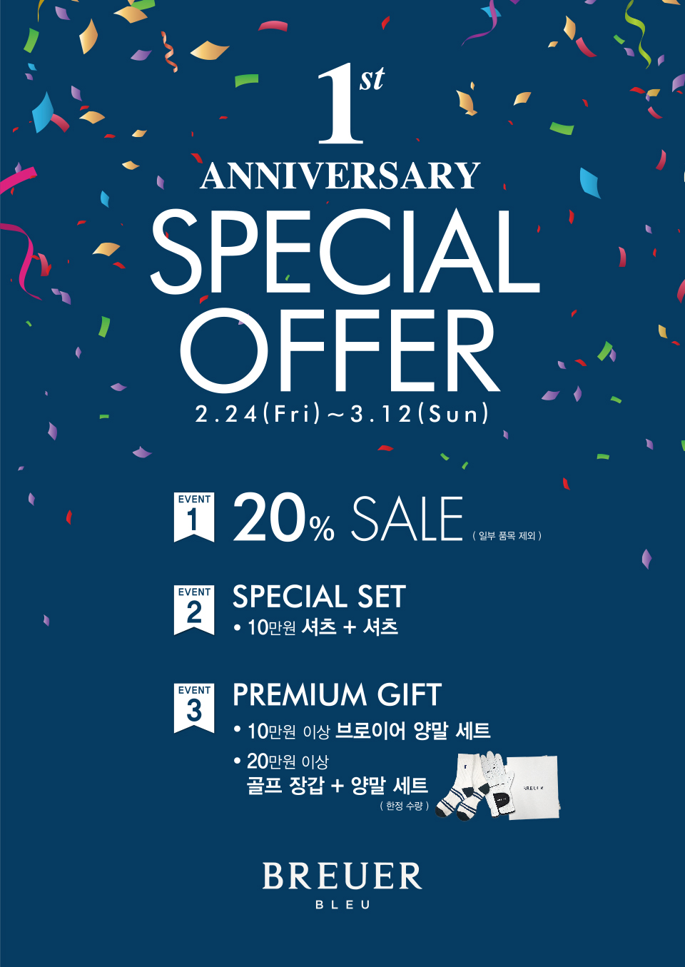 1st ANNIVERSARY SPECIAL OFFER