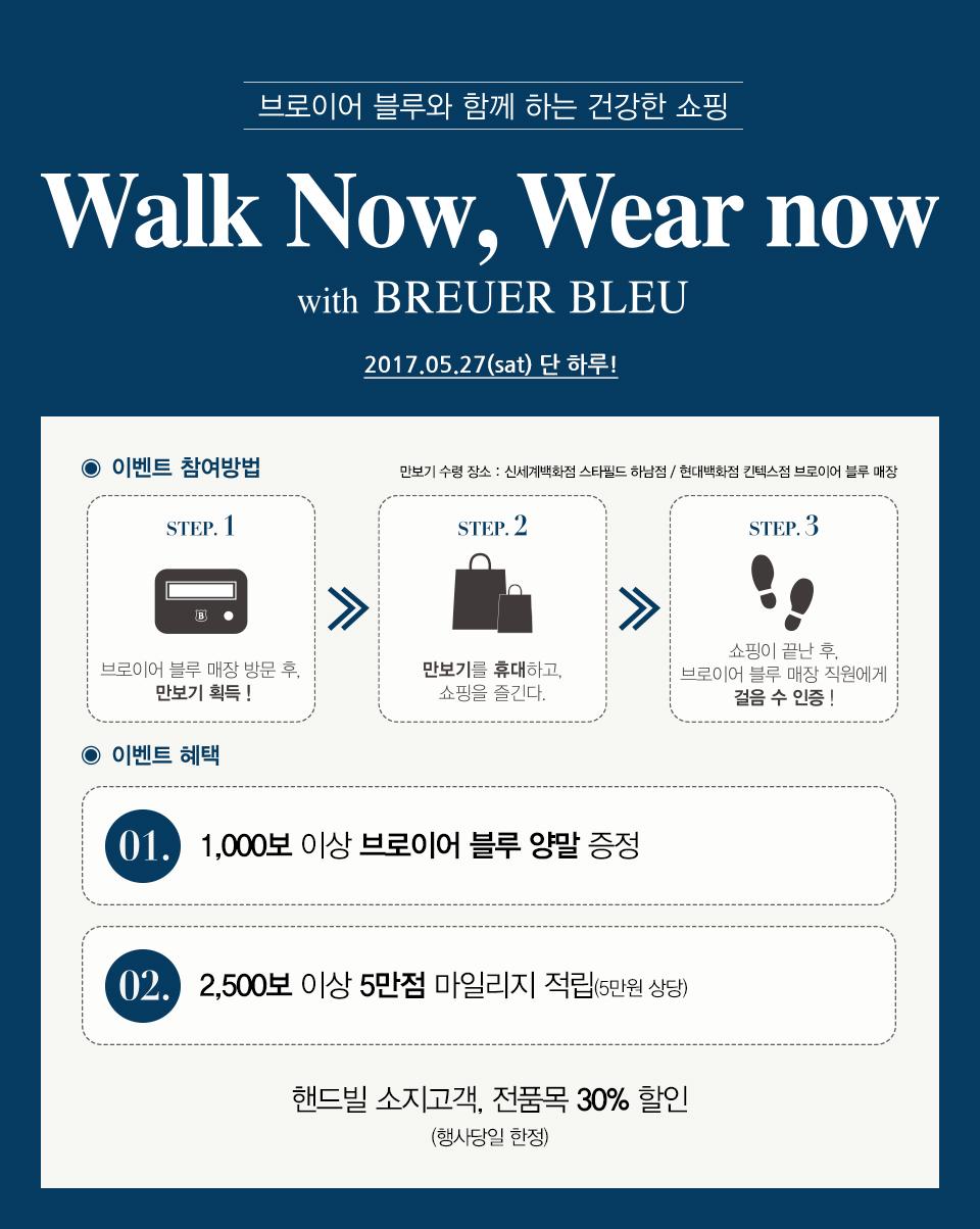 walk now, wear now
